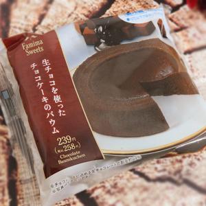 ファミリーマート「生チョコを使ったチョコケーキのバウム」チョコ感凄いね