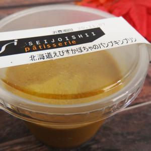 成城石井「北海道えびすかぼちゃパンプキンプリン」はかぼちゃ好きが歓喜するプリン