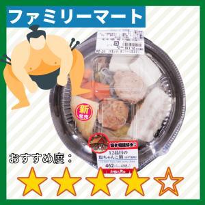 ファミリーマート「日本相撲協会監修 12品目の塩ちゃんこ鍋(ゆず風味)」