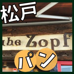 松戸の大人気パン屋「ツオップ」のパンはやっぱりおいしい♪