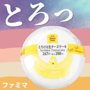 ★ファミリーマート★とろける生チーズケーキ