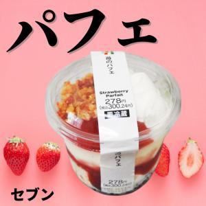 ★セブンイレブン★苺のパフェ
