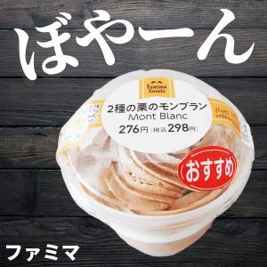 ★ファミリーマート★2種の栗のモンブラン
