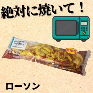 ★ローソン★まず一度は食べて欲しい!フライドポテトパン