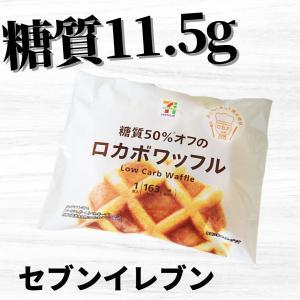 ★セブンイレブン★糖質50%オフのロカボワッフル