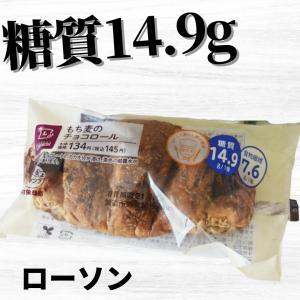 ★ローソン★ もち麦のチョコロール