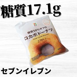 ★セブンイレブン★糖質50%オフのロカボドーナツ