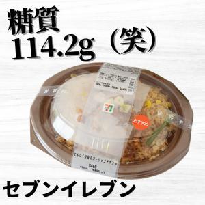 ★セブンイレブン★にんにく炒飯&ガーリックチキン