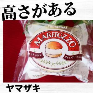 ★ヤマザキ★マリトッツオオレンジピール入り