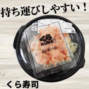 ★くら寿司★醤油らーめん