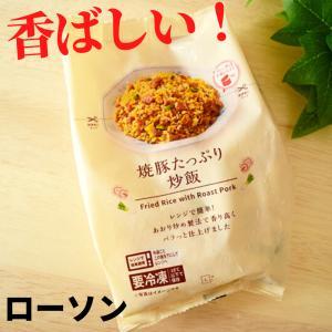 ★ローソン★ 焼豚たっぷり炒飯
