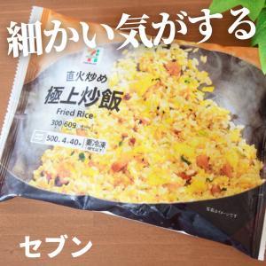 ★セブンイレブン★直火炒め極上炒飯