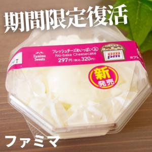★ファミリーマート★フレッシュチーズめいっぱいJr.