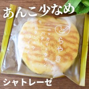 ★シャトレーゼ★北海道産バターどらやき