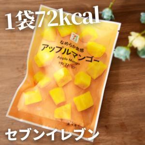 ★セブンイレブン★アップルマンゴー