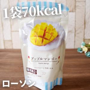 ★ローソン★ アップルマンゴー