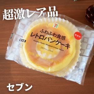 ★セブンイレブン★ふわふわ食感レトロパンケーキ