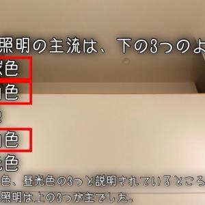 家の照明について 動画有り
