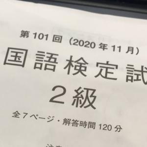 第101回中国語検定2級受けてきたよ~。