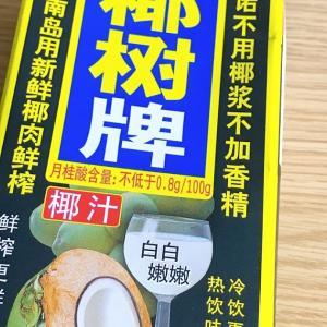 東京は新大久保の中華スーパー・華僑服務社に行ってきた。
