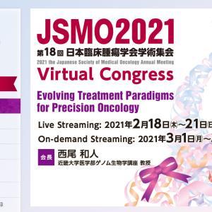 日本臨床腫瘍学会PAPに申し込んでみました