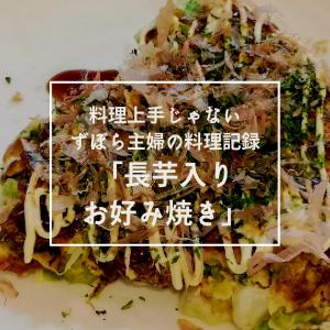 料理上手じゃないずぼら主婦の料理記録「長芋入りお好み焼き」