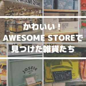 楽しい!「AWESOME STORE」で見つけたプチプラ雑貨たち
