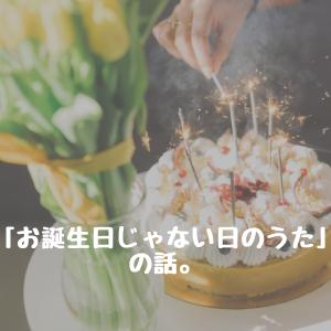 「お誕生日じゃない日のうた」の話。