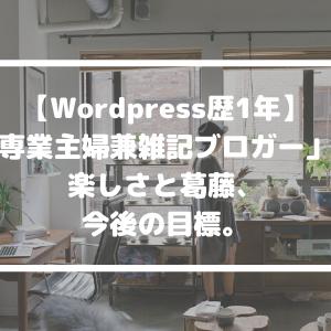 【ブログ歴WordPress歴1年】「専業主婦兼雑記ブロガー」の楽しさと葛藤、今後の目標。