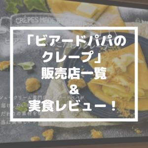 【2021年9月】ビアードパパのクレープ販売店一覧&実食レビュー!