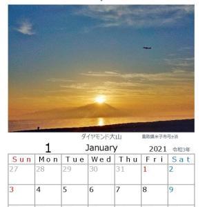 2021年A4壁掛け用カレンダー