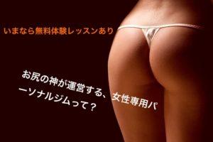 痩せたい女性必見!お尻の神様「なりさん」が運営する女性専用パーソナルジム NARITORE を徹底検証。