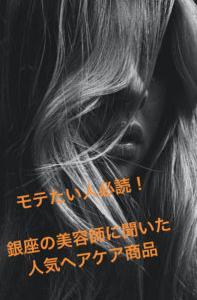 モテたい人必読:銀座の美容師・リアルユーザーに聞いた人気ヘアケアアイテム8選