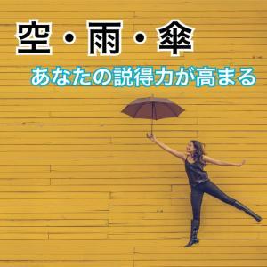 【仕事術】MBAの基本-あなたの説得力を高める論理的思考(ロジカルシンキング):「空、雨、傘」