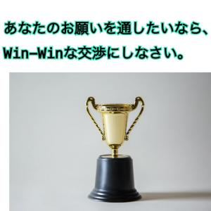 【仕事術】あなたのお願いを通したいなら必ず意識するべきこと。交渉術:Win-Win or No Deal