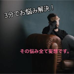 【(心の)健康術】マインドコントロール:3分でわかる!悩みを無くす方法〜あなたの悩み、それは妄想です〜