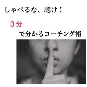 【仕事術】3分でわかるコーチングの基本:「しゃべるな、聴け」〜部下を一人でも持ったなら知るべきリーダーシップ論〜
