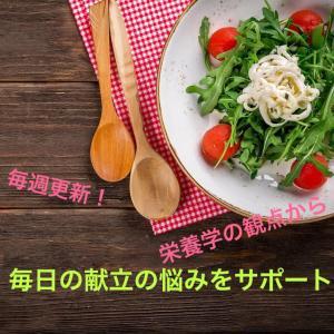 【食事術】献立の悩みをサポート!元トレーナーが教える、今週のおすすめ食材(12/1週)