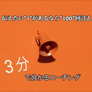 【仕事術】3分でわかるコーチングの基本:1/100伝われば万々歳!