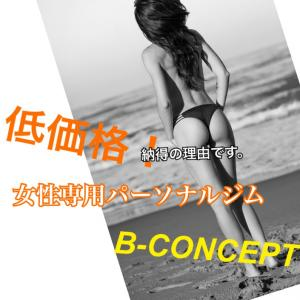 【ダイエット術】モデルやメディアが注目する女性専用パーソナルジム「B-CONCEPT(ビーコンセプト)」とはどんなジム? 下半身の悩みを抱えているあなたに!