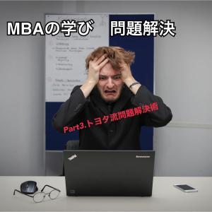 【仕事術】MBAの学び問題解決の基本~part3.トヨタ流なぜなぜ分析~