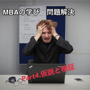 【仕事術】MBAの学び問題解決の基本~part4.仮設と検証~