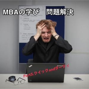 【仕事術】MBAの学び問題解決の基本~part5.Quick & Dirty~