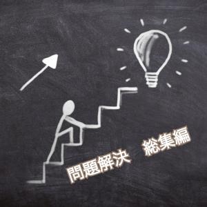 現役コンサルタントが教えます。MBAで学ぶ 問題解決の基本~総集編~