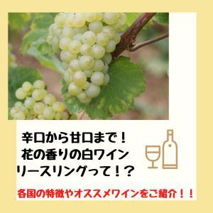 辛口から甘口まで!花の香りの白ワイン!リースリングの特徴と国ごとの違い・オススメワインを紹介