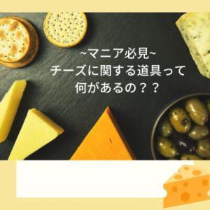 チーズマニア必見。実用性の高いものからちょっと変わりものまでご紹介~チーズの道具の世界~