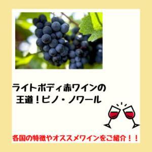 ライトボディ赤ワインの王道!ピノ・ノワールの特徴と国ごとの違い・オススメワインを紹介