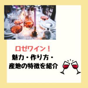 料理との相性抜群!カジュアルに楽しみやすいロゼワインの魅力・作り方・産地の特徴を紹介!