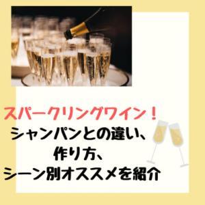 シャンパンとスパークリングワインって何が違う?スパークリングワインの種類を紹介