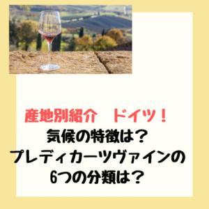 産地別紹介 ドイツ パート(気候・ワイン法)